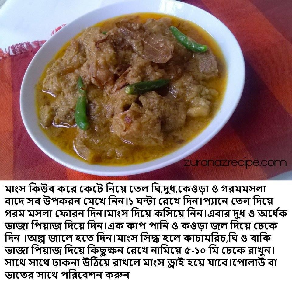 how to make beef korma curry