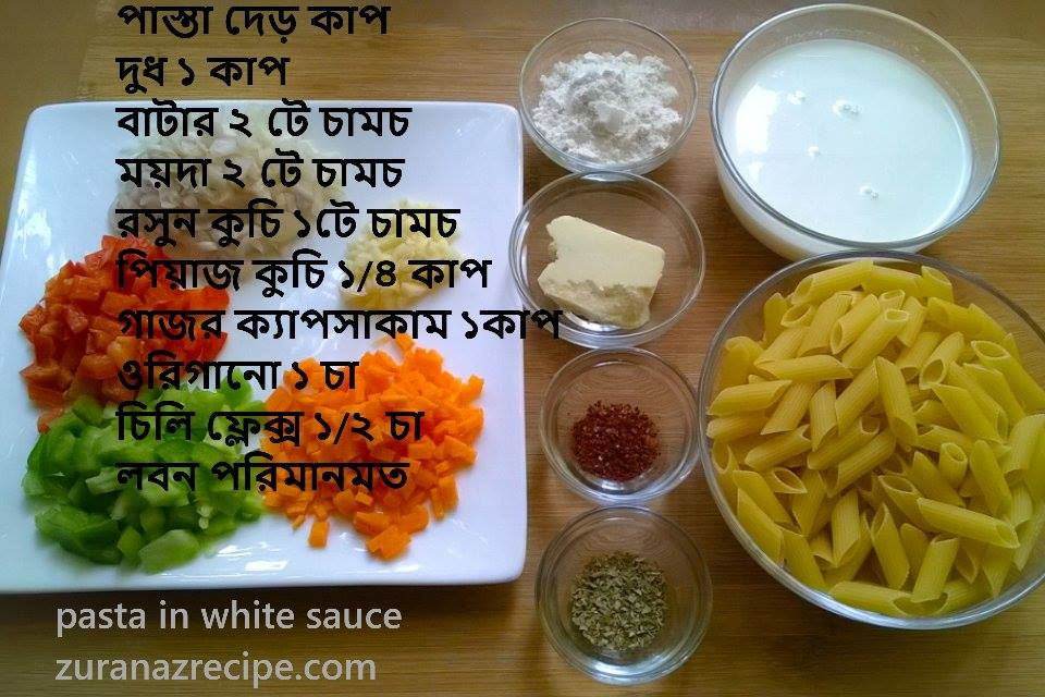 Pasta in white sauce bangla bangladeshi bengali food recipes instructions forumfinder