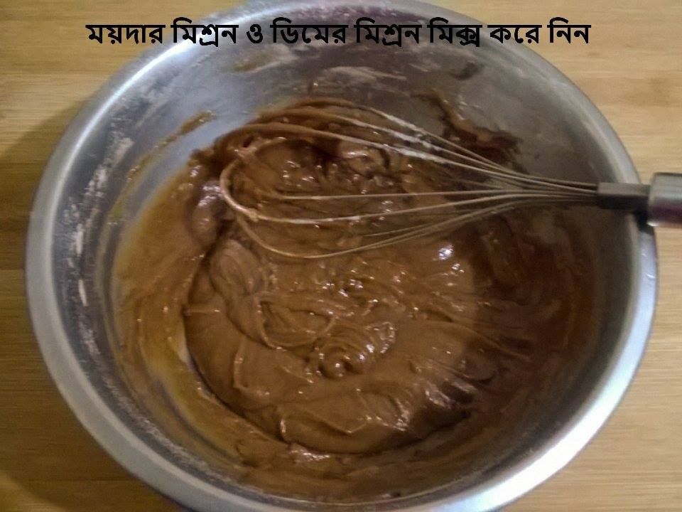 Bangla Chocolate Cake Recipe