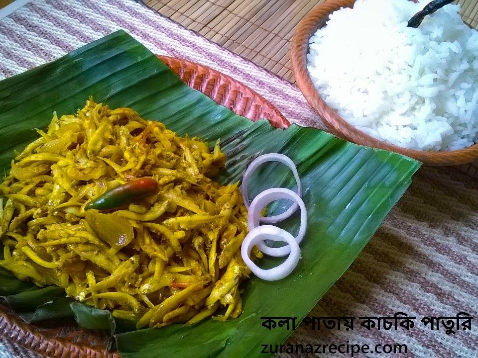 Kola Patay Kachki Paturi