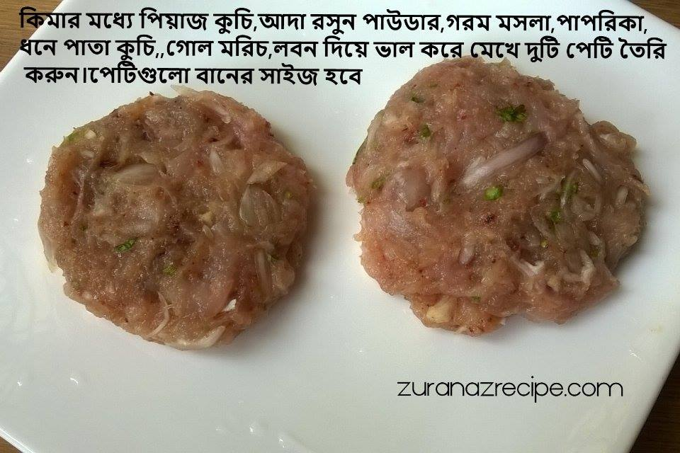 Chicken burger bangla bangladeshi bengali food recipes step 2 forumfinder
